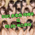 SOD에 공개된 초호화 여배우들의 버스투어작품!
