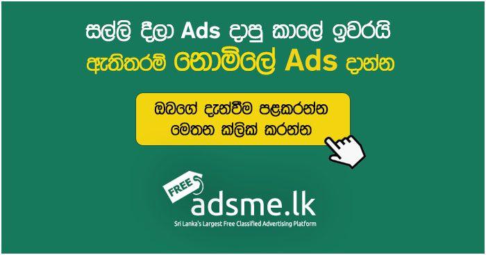 https://www.gossiplanka.com/2019/08/adsme-srilanka.html