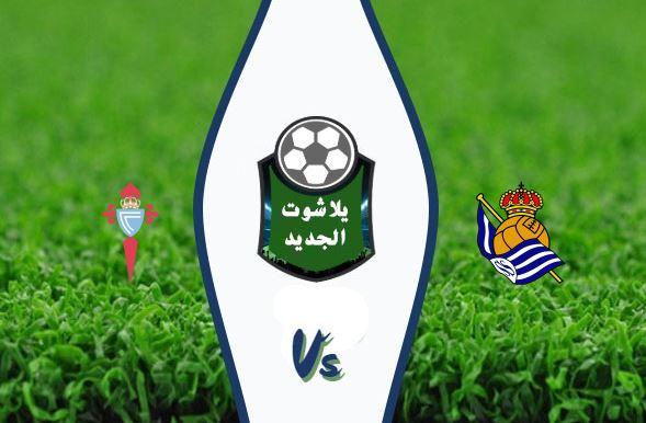 نتيجة مباراة ريال سوسيداد وسيلتا فيغو اليوم الأربعاء 24 يونيو 2020 بالدوري الإسباني