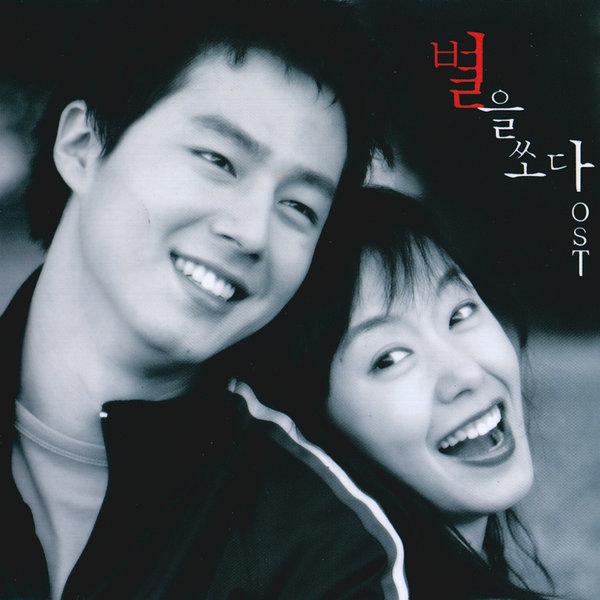 Various Artists – Shooting Star OST