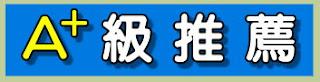 大台南推薦不動產案件