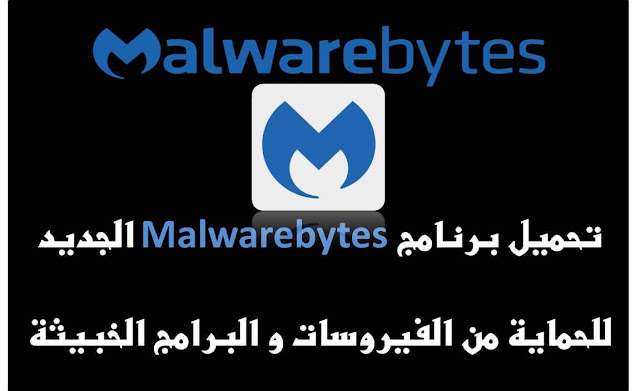 Malwarebytes 2018