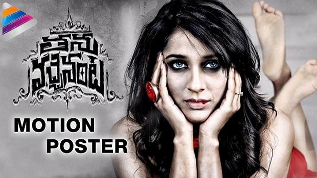 Tanu Vachenanta Telugu Movie 2016 Watch Online Download HD