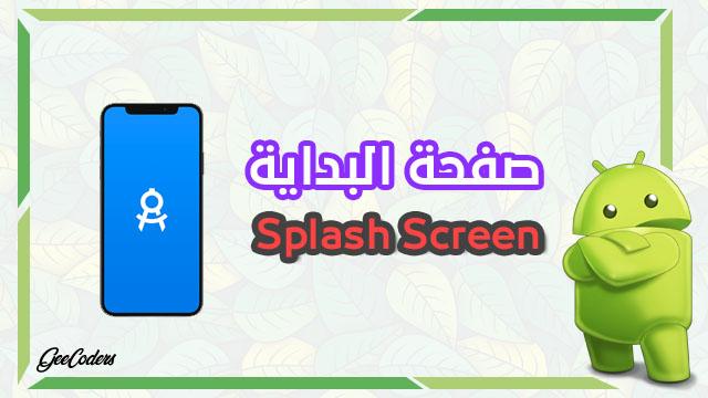 كيفية إضافة صفحة البداية ( صفحة انتظار ) - splash screen داخل تطبيقك في الاندرويد ستوديو