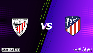 مشاهدة مباراة أتلتيكو مدريد وأتلتيك بيلباو بث مباشر اليوم 09-01-2021 في الدوري الإسباني
