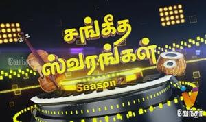 Sangeetha Swarangal | (24/10/2017) | Vendhar TV