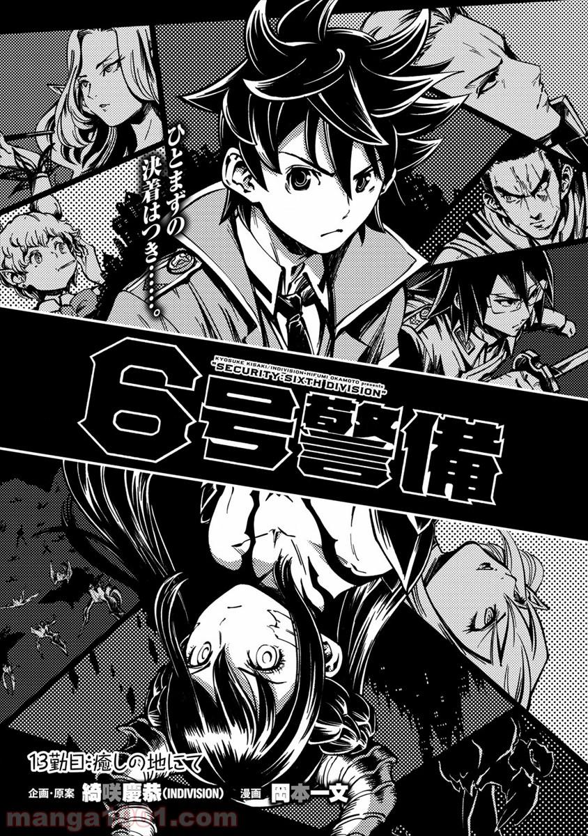 6号警備 - Raw 【第13.1話】 - Manga1001.com
