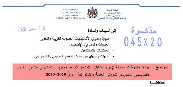 تواريخ إجراء اختبارات الامتحان الموحد الجهوي للسنة الأولى بكالوريا