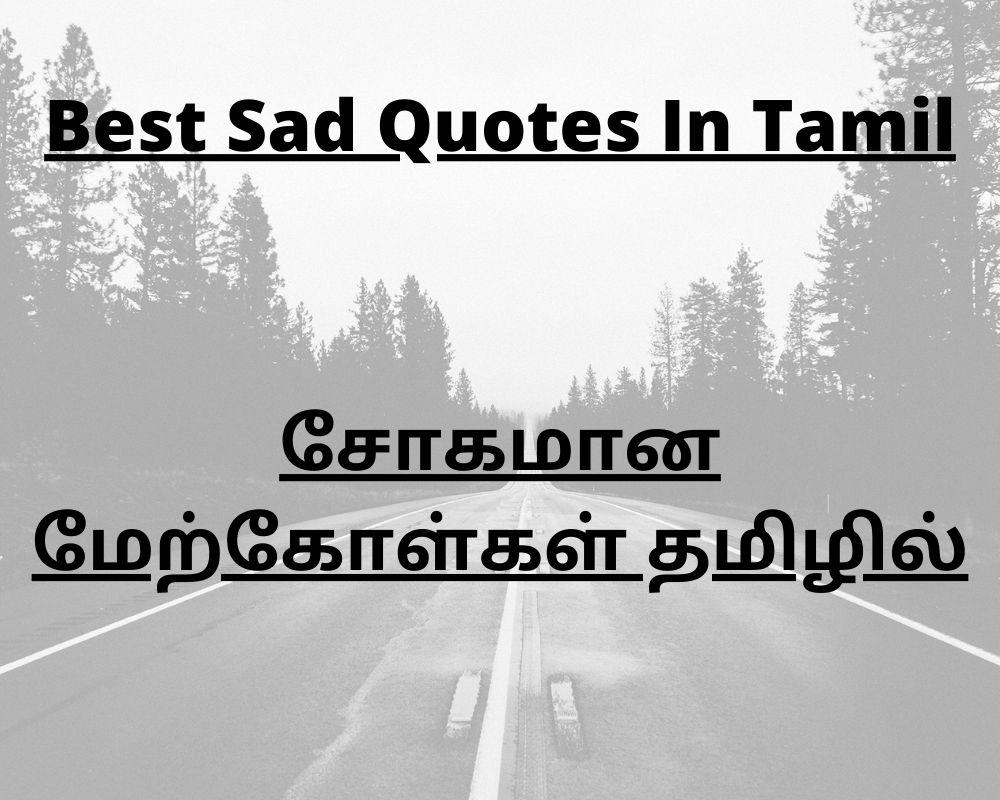 Best Sad Quotes In Tamil