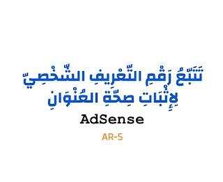 خلفية بيضاء تحمل النّص الآتي: تتبع رقم التعريف الشخصي لإثبات صحة العنوان AdSense AR-S