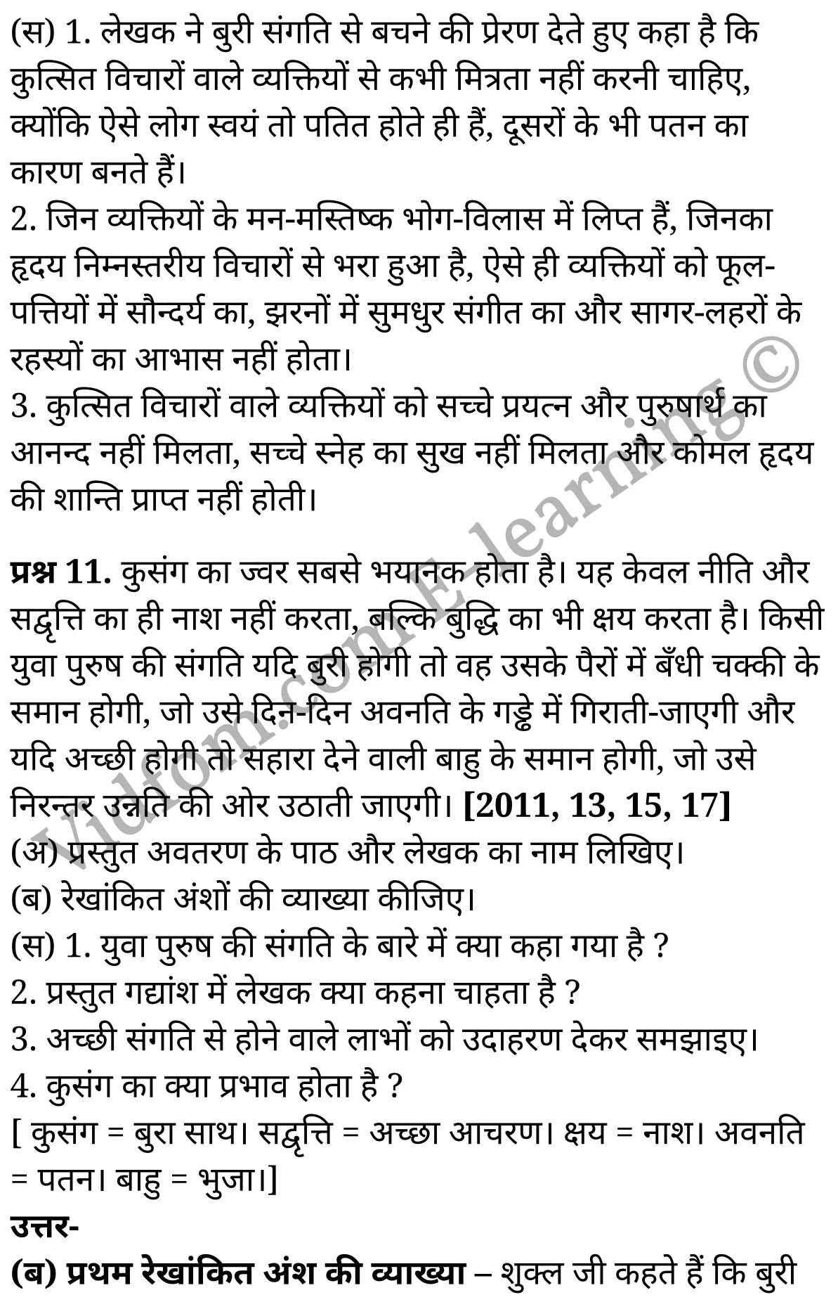 कक्षा 10 हिंदी  के नोट्स  हिंदी में एनसीईआरटी समाधान,     class 10 Hindi Gadya Chapter 6,   class 10 Hindi Gadya Chapter 6 ncert solutions in Hindi,   class 10 Hindi Gadya Chapter 6 notes in hindi,   class 10 Hindi Gadya Chapter 6 question answer,   class 10 Hindi Gadya Chapter 6 notes,   class 10 Hindi Gadya Chapter 6 class 10 Hindi Gadya Chapter 6 in  hindi,    class 10 Hindi Gadya Chapter 6 important questions in  hindi,   class 10 Hindi Gadya Chapter 6 notes in hindi,    class 10 Hindi Gadya Chapter 6 test,   class 10 Hindi Gadya Chapter 6 pdf,   class 10 Hindi Gadya Chapter 6 notes pdf,   class 10 Hindi Gadya Chapter 6 exercise solutions,   class 10 Hindi Gadya Chapter 6 notes study rankers,   class 10 Hindi Gadya Chapter 6 notes,    class 10 Hindi Gadya Chapter 6  class 10  notes pdf,   class 10 Hindi Gadya Chapter 6 class 10  notes  ncert,   class 10 Hindi Gadya Chapter 6 class 10 pdf,   class 10 Hindi Gadya Chapter 6  book,   class 10 Hindi Gadya Chapter 6 quiz class 10  ,   कक्षा 10 मित्रता,  कक्षा 10 मित्रता  के नोट्स हिंदी में,  कक्षा 10 मित्रता प्रश्न उत्तर,  कक्षा 10 मित्रता के नोट्स,  10 कक्षा मित्रता  हिंदी में, कक्षा 10 मित्रता  हिंदी में,  कक्षा 10 मित्रता  महत्वपूर्ण प्रश्न हिंदी में, कक्षा 10 हिंदी के नोट्स  हिंदी में, मित्रता हिंदी में कक्षा 10 नोट्स pdf,    मित्रता हिंदी में  कक्षा 10 नोट्स 2021 ncert,   मित्रता हिंदी  कक्षा 10 pdf,   मित्रता हिंदी में  पुस्तक,   मित्रता हिंदी में की बुक,   मित्रता हिंदी में  प्रश्नोत्तरी class 10 ,  10   वीं मित्रता  पुस्तक up board,   बिहार बोर्ड 10  पुस्तक वीं मित्रता नोट्स,    मित्रता  कक्षा 10 नोट्स 2021 ncert,   मित्रता  कक्षा 10 pdf,   मित्रता  पुस्तक,   मित्रता की बुक,   मित्रता प्रश्नोत्तरी class 10,   10  th class 10 Hindi Gadya Chapter 6  book up board,   up board 10  th class 10 Hindi Gadya Chapter 6 notes,  class 10 Hindi,   class 10 Hindi ncert solutions in Hindi,   class 10 Hindi notes in hindi,   class 10 Hindi question answer,   class 10 Hindi notes,  class 10 Hindi class 10 Hindi Gadya Chapter 