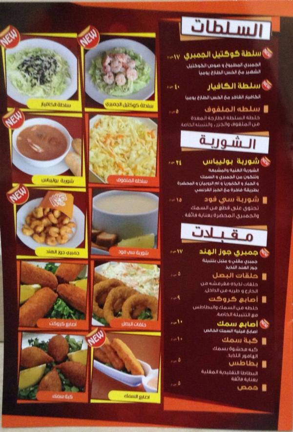 منيو وفروع مطعم منطقة الجمبري