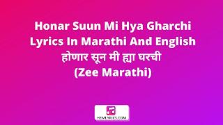 Honar Suun Mi Hya Gharchi Lyrics In Marathi And English - होणार सून मी ह्या घरची (Zee Marathi)