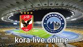 مباراة بيراميدز والأهلي بث مباشر بتاريخ 26-01-2021 الدوري المصري