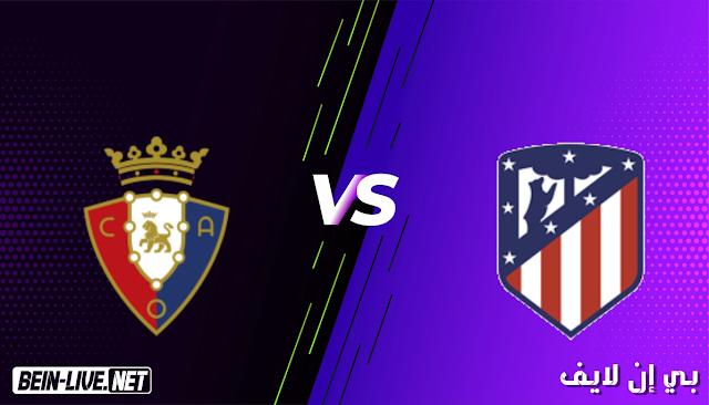 مشاهدة مباراة اتلتيكو مدريد وأوساسونا بث مباشر اليوم بتاريخ 16-05-2021 في الدوري الاسباني