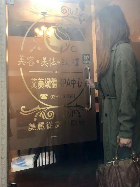 台北艾美纖體SPA中心