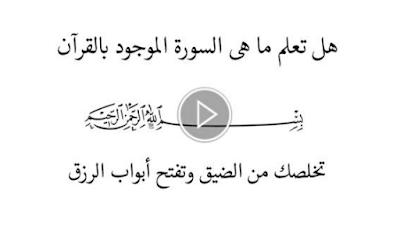 هاام لكل مسلم هل تعلم ما هى السورة الموجود بالقرآن تخلصك من الضيق وتفتح أبواب الرزق ..!