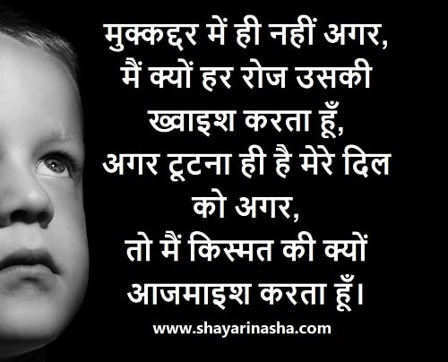 Beautiful True lines in Hindi about life