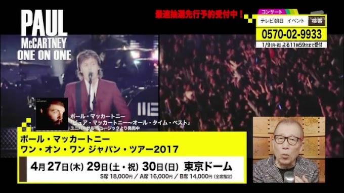 ポール・マッカートニー「ワン・オン・ワン ジャパン・ツアー2017」宣伝/報道まとめ
