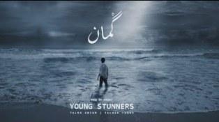 GUMAAN Lyrics - Talha Anjum & Talhah Yunus