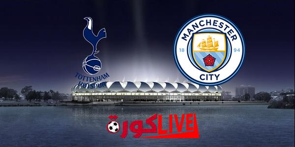 مشاهدة مباراة مانشستر سيتي وتوتنهام بث مباشر بتاريخ 17-08-2019 الدوري الانجليزي