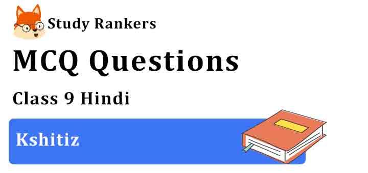 MCQ Questions for Class 9 Hindi Kshitiz