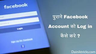 एक नंबर से 2 Facebook Account होने पर पुरानी ID को लॉगिन कैसे करे