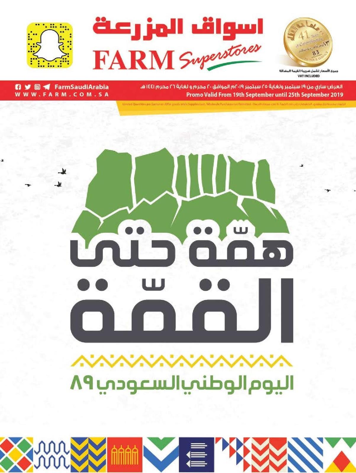 عروض اسواق المزرعة جدة و المنطقة الجنوبية الاسبوعية السعودية من 19 سبتمبر حتى 25 سبتمبر 2019