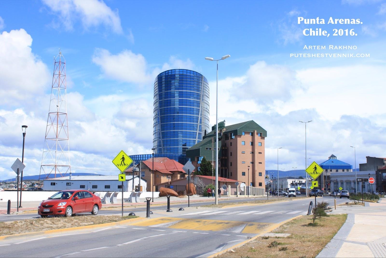 Современное здание в Пунта-Аренасе