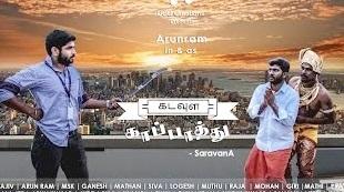 Kadavula Kappathu – Tamil Fantasy Short Film 2016 || Award Kodutha Vangikuvom