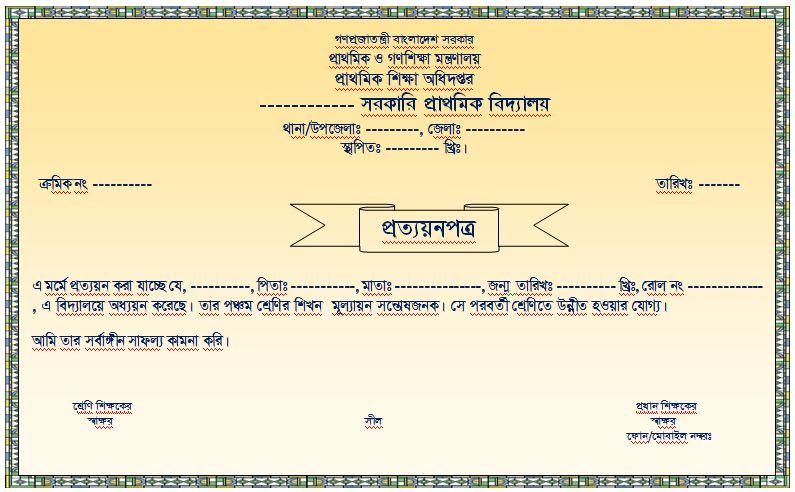 এম এস ওয়ার্ডে ইচ্ছেমত সার্টিফিকেট তৈরি || Certificate making with MS Word.