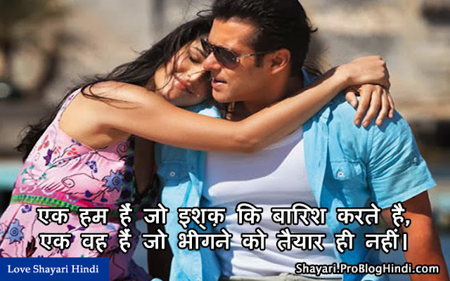 wallpaper love shayari