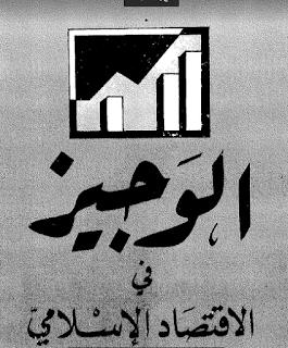 كتاب: الوجيز الاقتصاد الاسلامي 1.PNG