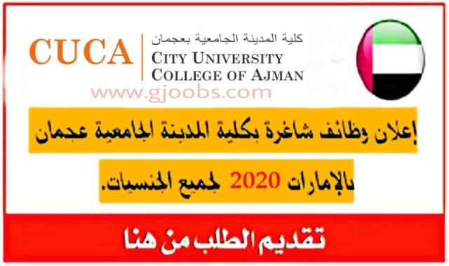 وظائف كلية المدينة الجامعية بعجمان لمختلف التخصصات