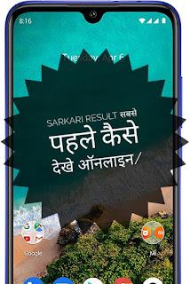 Sarkari result सबसे पहले कैसे देखे ऑनलाइन/ 10th, 11th, 12th, iti, any gov, job.