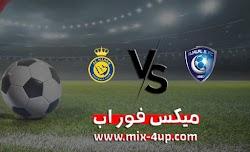 مشاهدة مباراة الهلال والنصر بث مباشر ميكس فور اب 23-11-2020 في الدوري السعودي