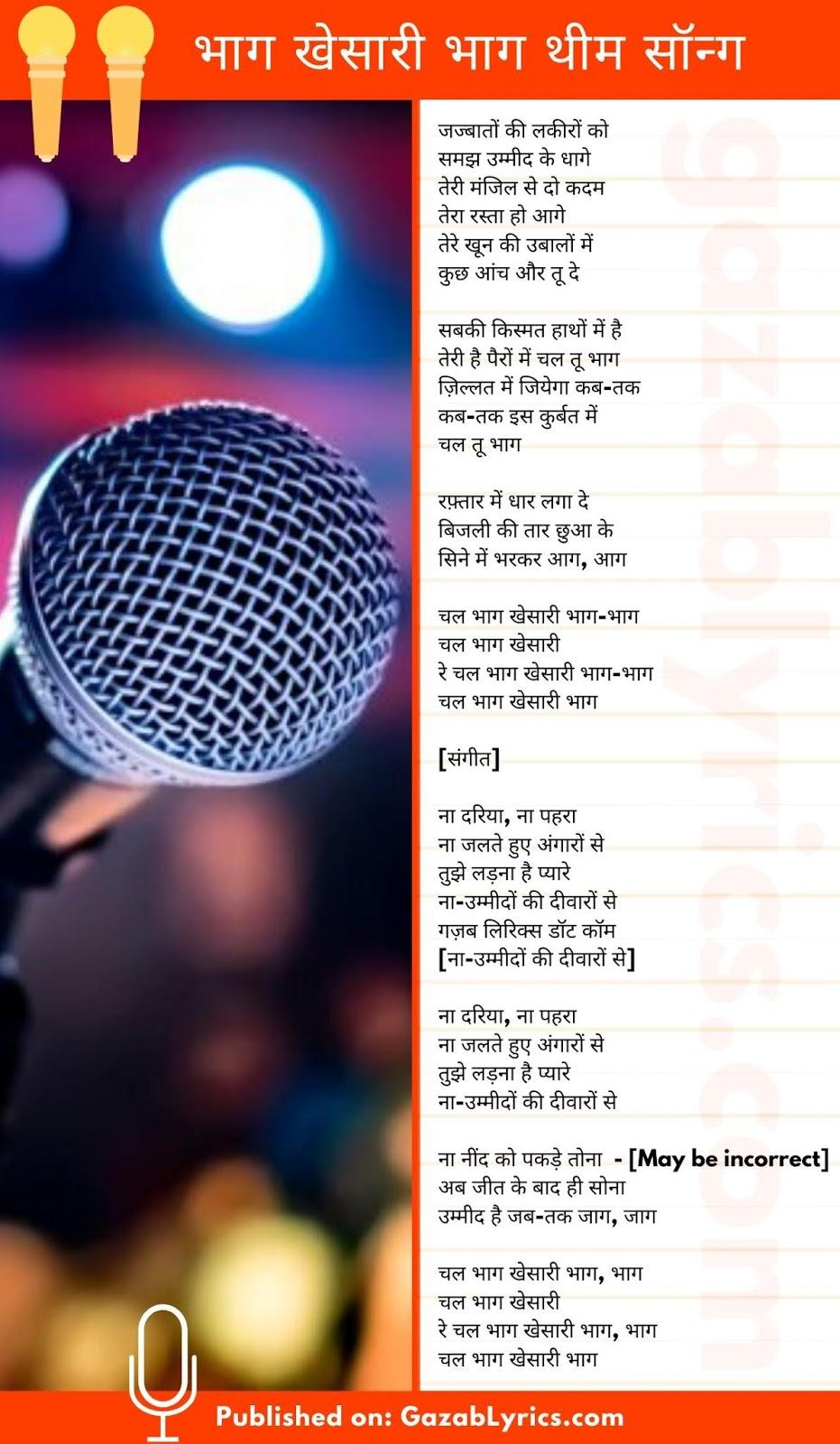 Bhag Khesari Bhag Theme Song lyrics image