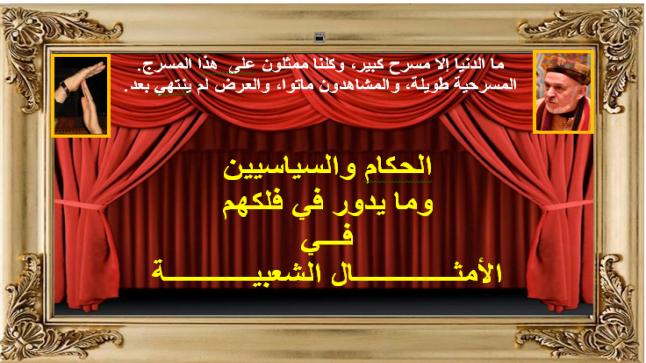 أمثال شعبية في وصف الحكام والسياسيين المغاربة وما يدور في فلكهم