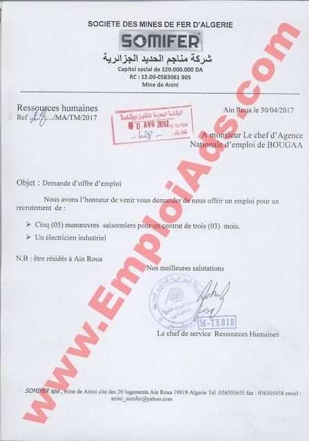 اعلان عرض عمل بشركة مناجم الحديد الجزائرية ولاية سطيف ماي 2017