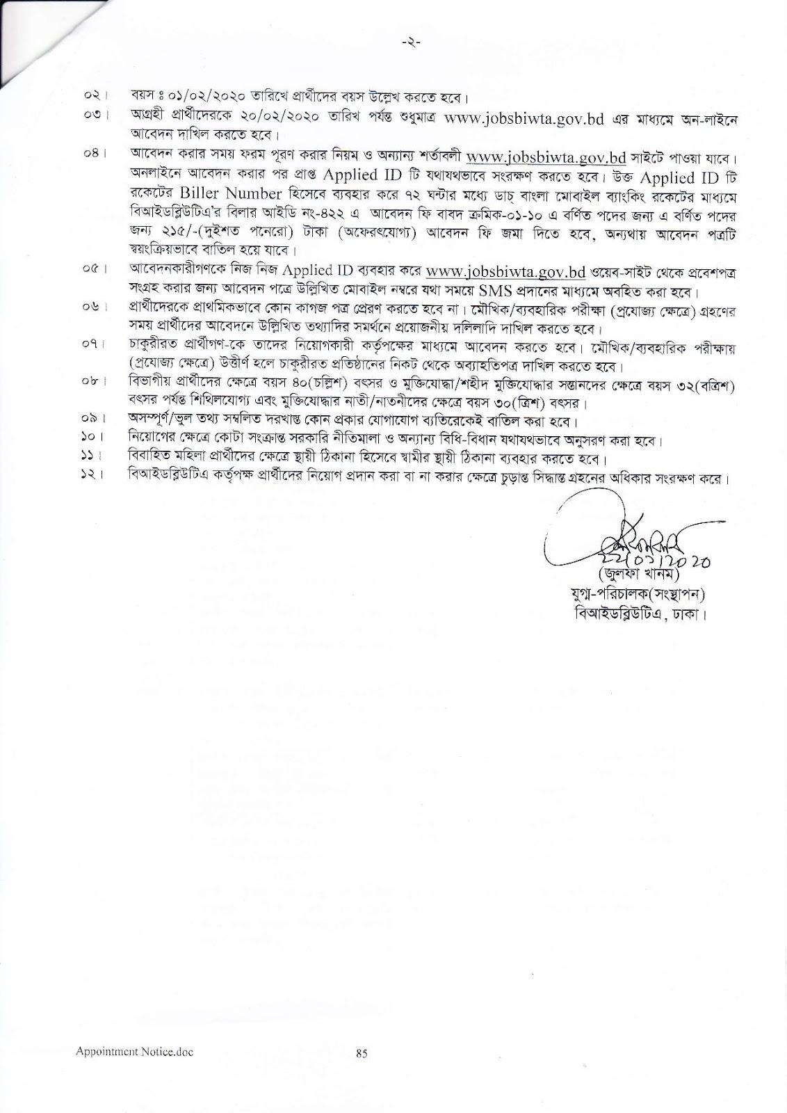 Bangladesh Inland Water Transport Authority