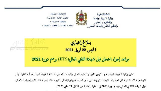 مواعد إجراء امتحان نيل شهادة التقني العالي(BTS) برسم دورة 2021