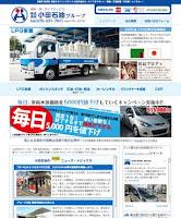 自動車関連サービスのホームページ制作事例|株式会社 小田石油様(京都市西京区)