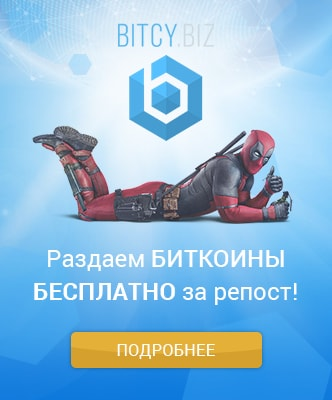 Баннер-виджет Bitcy