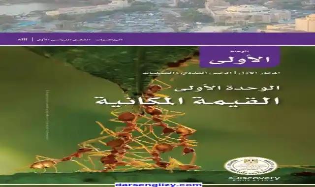 كتاب الرياضيات الجديد للصف الرابع الابتدائى الترم الاول 2022