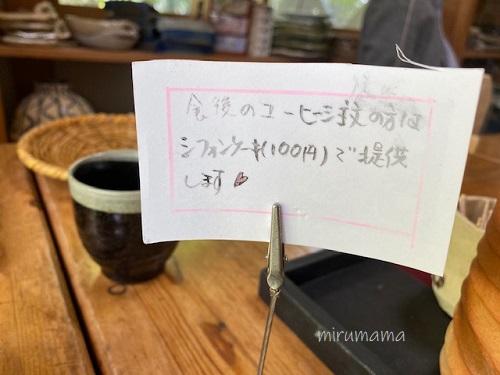 コーヒーのお知らせ