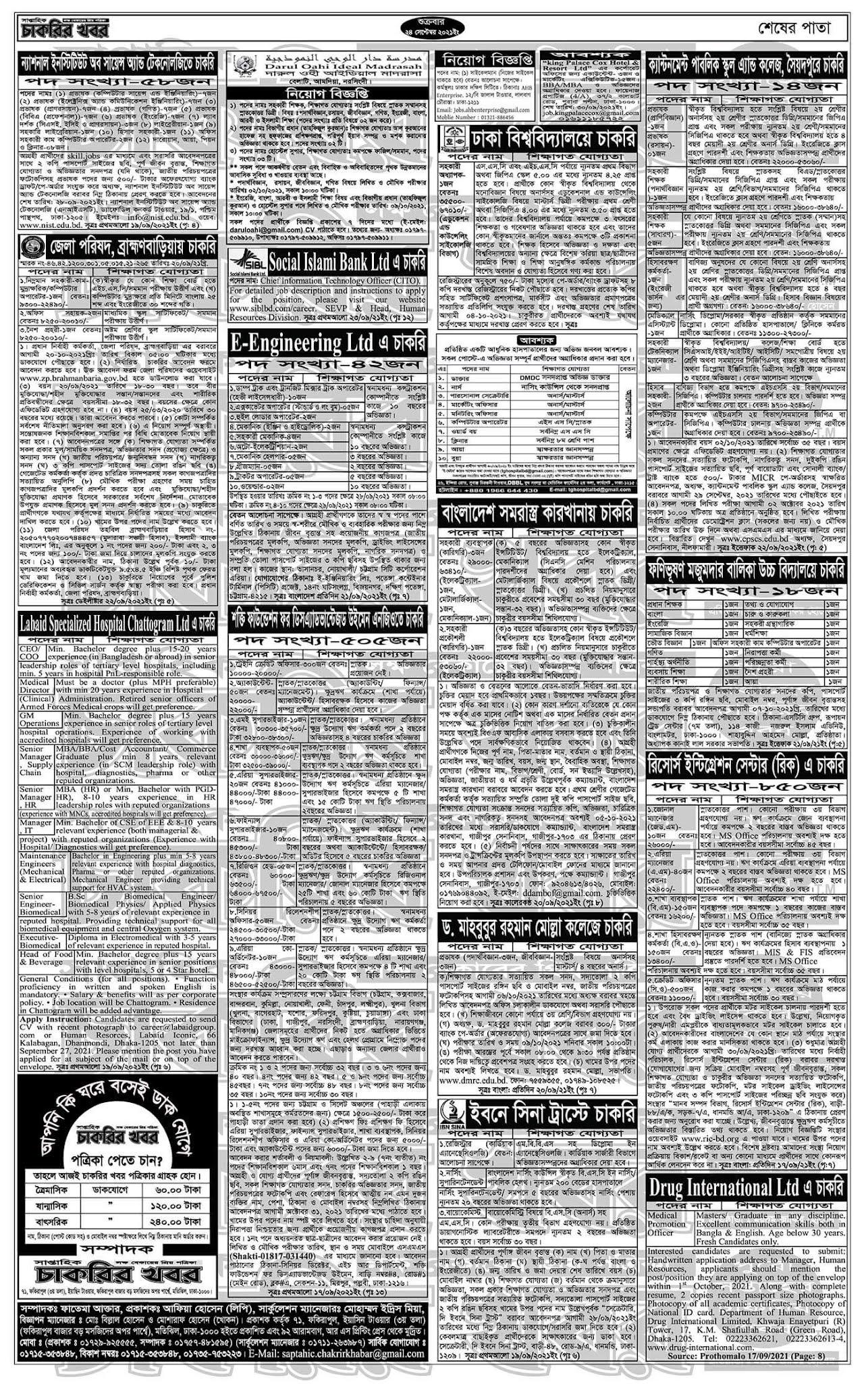 Saptahik Chakrir Khobor Potrika 24-09-2021