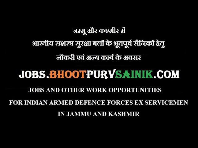EX SERVICEMEN JOBS AND OTHER WORK IN JAMMU AND KASHMIR जम्मू और कश्मीर में भूतपूर्व सैनिक नौकरी एवं अन्य कार्य