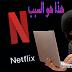 حذاري ...هكرز يقومون بإعادة تنشيط حسابات Netflix الملغاة من المستخدمين لهذا السبب..؟