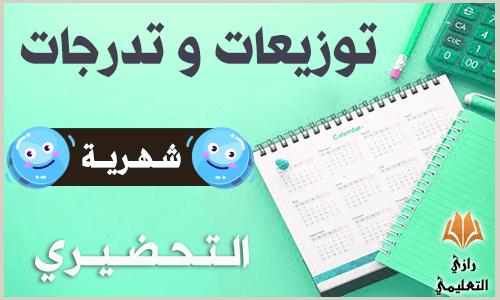 توزيعات و تدرجات شهرية للسنة التحضيرية