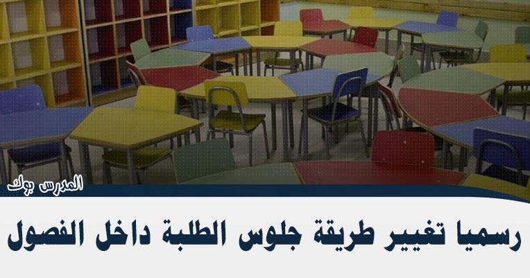 تغيير طريقة جلوس الطلبة داخل الفصول